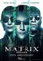 映画『マトリックス』の4D上映が決定 - 製作20周年記念、2週間限定で