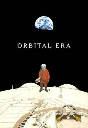 大友克洋の新作長編アニメーション映画『ORBITAL ERA(オービタルエラ)』舞台はスペースコロニー