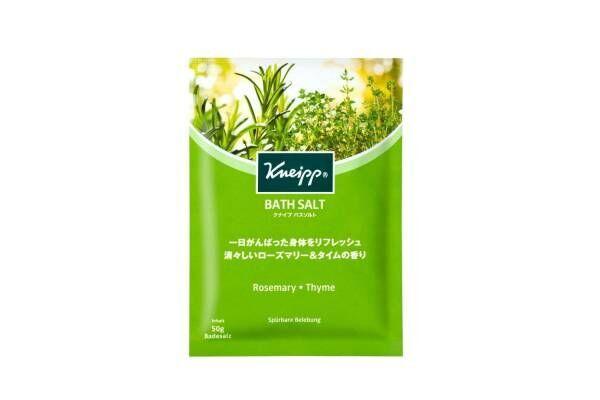クナイプ人気バスソルトに「ローズマリー&タイムの香り」リフレッシュ効果の高いハーブをミックス