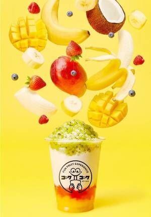 新スムージーブランド「ゴクゴク」1号店が神奈川・藤沢にオープン、果肉やゼリーを層にした鮮やかな一杯