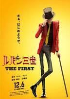 映画『ルパン三世 THE FIRST』監督・山崎貴が3DCGアニメ化