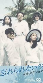 サカナクション新曲「忘れられないの/モス」深田恭子主演「ルパンの娘」主題歌、8センチCD限定枚数で