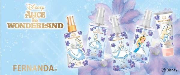 フェルナンダからディズニー「アリス」パッケージのボディミスト、ジャスミン×洋ナシの香り