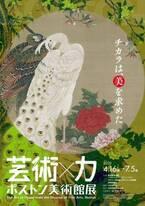 展覧会「ボストン美術館展 芸術×力」東京都美術館で、「吉備大臣入唐絵巻」など約60点