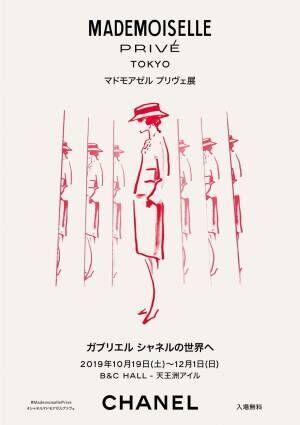 シャネル「マドモアゼル プリヴェ展」東京で、ファッション・ビューティー・ジュエリーの世界に迫る展覧会