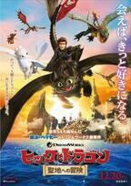 映画『ヒックとドラゴン 聖地への冒険』人間とドラゴンの友情が試される新たな旅