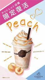 ゴディバ「ショコリキサー ホワイトチョコレート ピーチ」限定復活、ホワイトチョコ×桃の爽やかな味わい