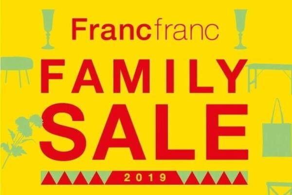 """フランフラン""""最大90%オフ""""ファミリーセール、青山で - インテリアから食器・雑貨まで"""