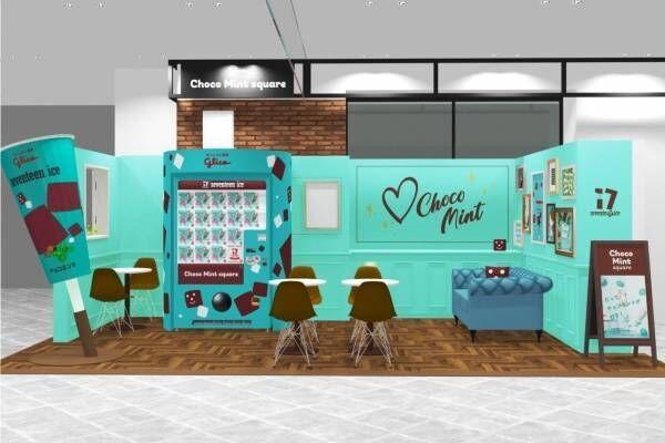 「セブンティーンアイス」のチョコミント限定自販機が渋谷モディに、巨大オブジェなど撮影スポットも