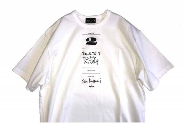 カラー×現代美術作家 加賀美健のコラボTシャツ、ファッション関連の3つのメッセージ入り
