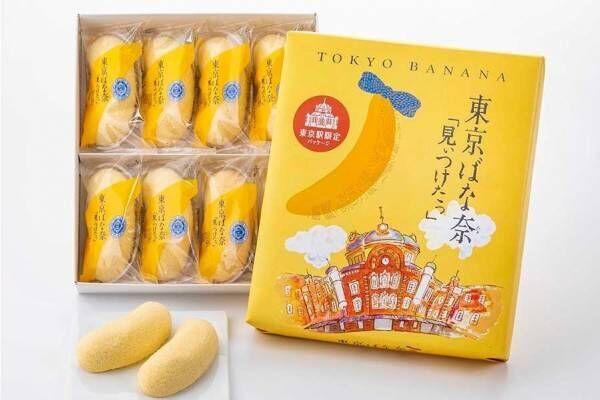 「東京ばな奈」初のJR東京駅限定パッケージが登場 - 赤レンガ駅舎をレトロなイラストで