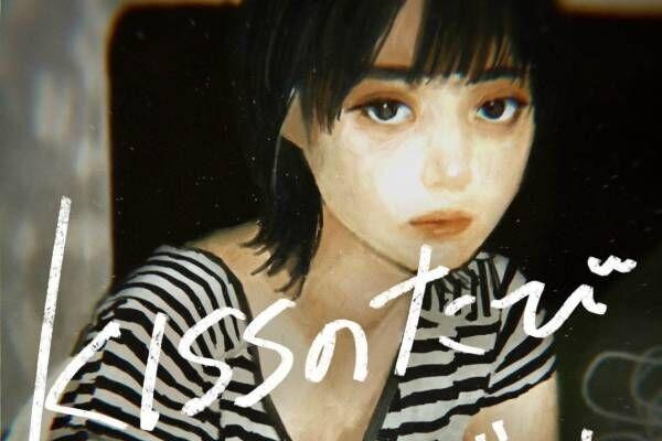川谷絵音、新ソロプロジェクト「美的計画」から第1弾楽曲「KISSのたびギュッとグッと」リリース