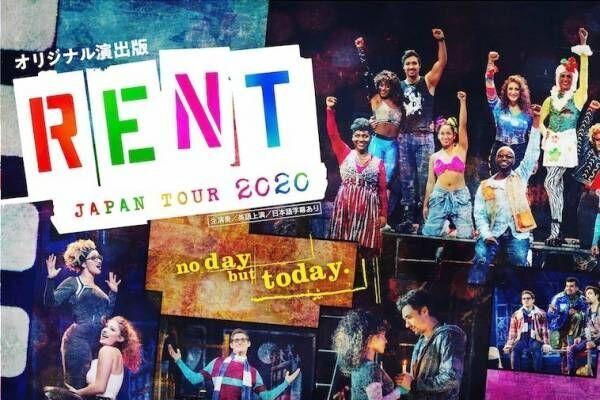 ブロードウェイミュージカル「レント」20年にオリジナル演出版で再来日、悩める若者の鮮烈な姿を描く