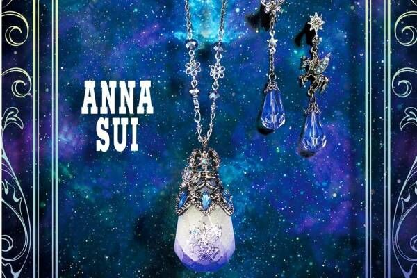"""アナ スイ、光を受けて""""ユニコーン""""が浮かび上がる限定ネックレス&蝶と星が煌めくイヤリング"""