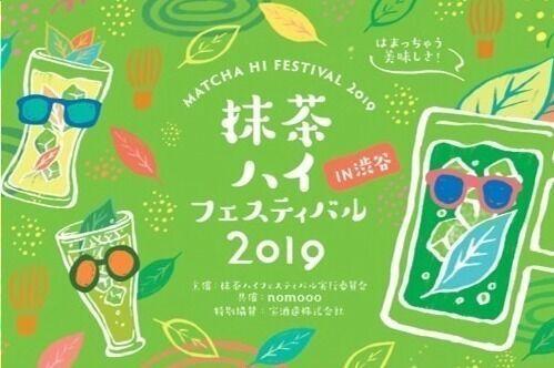"""日本初""""抹茶ハイ""""のイベントが渋谷キャストで、ドリンク&フードをキッチンカーで"""