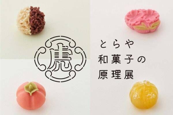 """「とらや」特別展が東急プラザ銀座で、菓子づくり紹介&""""熟し柿""""イメージの和菓子ドリンクセット"""