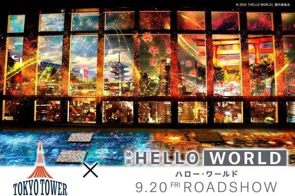 """東京タワーで夜景イベント""""秋の京都""""の風景をネイキッドによるプロジェクションマッピングで"""