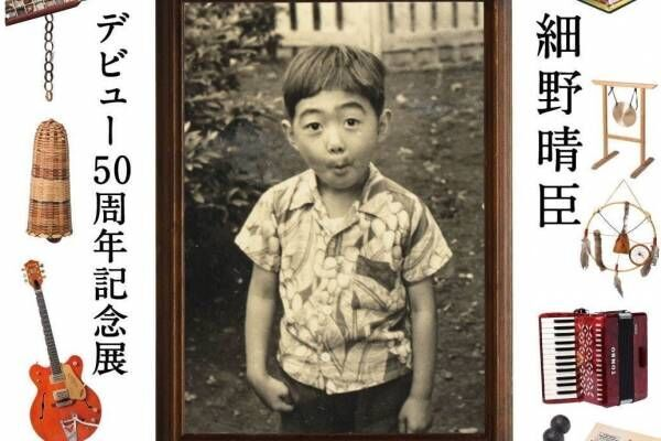 細野晴臣の展覧会「細野観光 1969-2019」が六本木ヒルズで - 活動50年の軌跡を辿る