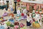 「シルバニアファミリー」の展示イベントが横浜人形の家で、大型ジオラマ展示やアニメ上映など
