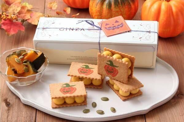 アンテノール 銀座ブティック「銀座バターサンド」ハロウィン限定パンプキン、かぼちゃバタークリームをサンド