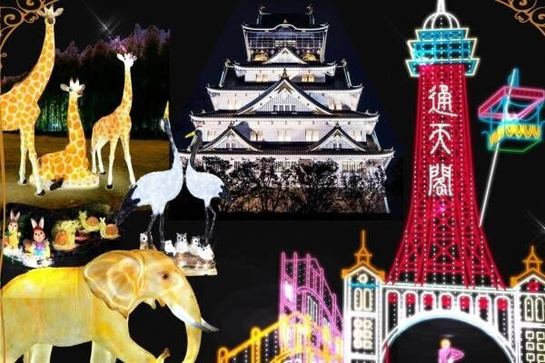 「大阪城イルミナージュ」大阪城西の丸庭園で - 大阪城×歴史絵巻イルミネーション