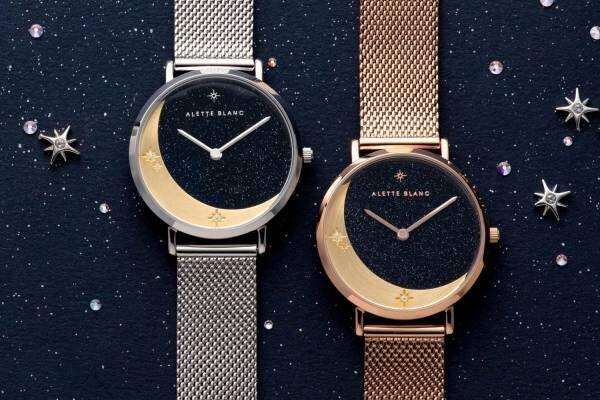 """アレットブラン""""三日月""""モチーフの新作腕時計、きらめく文字盤&星を連ねたブレスレットも"""