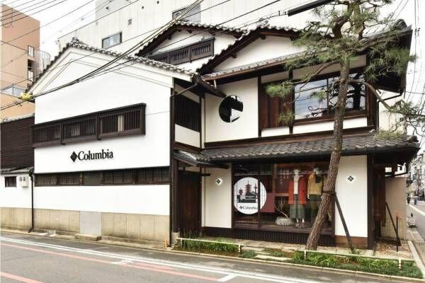 「コロンビア 京都店」築100年の古民家を改装した新店舗 - ブラックレーベル&ソレルも展開