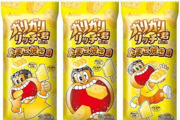 「ガリガリ君リッチたまご焼き味」香ばしい味つきたまご入りアイスキャンディー、全国発売