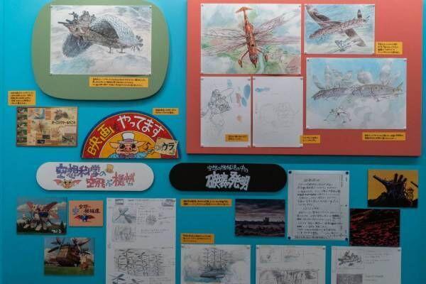 三鷹の森ジブリ美術館「手描き、ひらめき、おもいつき」展、宮崎駿の絵やメモで振り返る展示や建物の構想