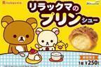 リラックマ×ビアードパパ、プリン味クリームの限定シュークリーム