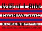 「佐藤可士和展」六本木・国立新美術館で、約30年の多彩な仕事を紹介