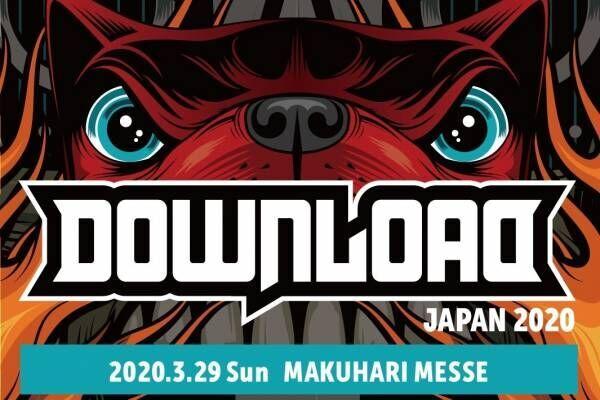 ロックフェス「ダウンロード・ジャパン 2020」幕張メッセで開催決定