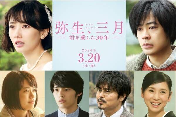 映画『弥生、三月 -君を愛した30年-』波瑠×成田凌W主演、30年に及ぶ男女の恋愛を描く