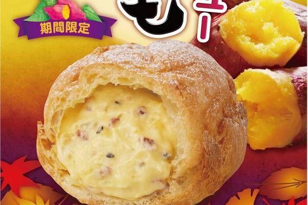"""ビアードパパ「焼いもシュー」""""鳴門金時""""使用、焼き芋のような味わいの秋限定シュークリーム"""