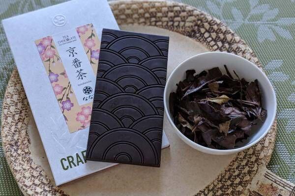 """ななやの""""京番茶""""タブレットチョコレート、ほうじ茶のような香ばしさを閉じ込めて"""