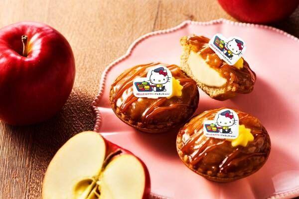 「ハローキティのアップルパイ」ビターキャラメルソースのせサクサクチーズタルトがパブロ ミニから