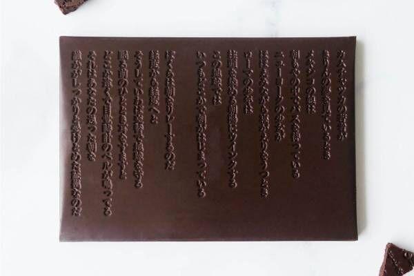 """谷川俊太郎の""""詩""""を味わうチョコレート、第1弾は「朝のリレー」"""