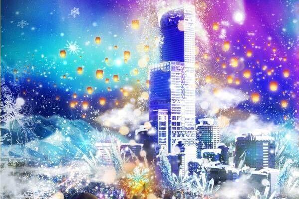地上300m夜景×デジタルアート「シティライトファンタジア」あべのハルカスで、雪空やオーロラを再現