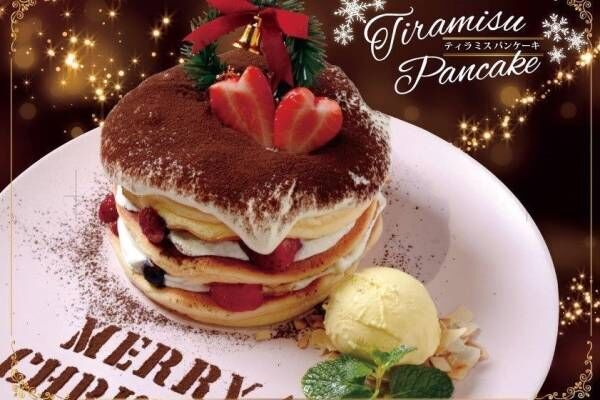 """パンケーキカフェ「ベルヴィル」""""ティラミス""""風味のクリスマス限定パンケーキ、甘酸っぱいベリーを添えて"""