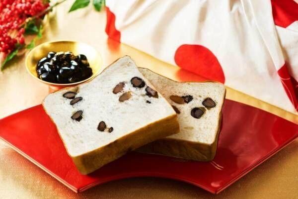 食パン専門店・嵜本からお年賀限定の「丹波黒豆と和三盆の食パン」新年に向けた特別な食パン