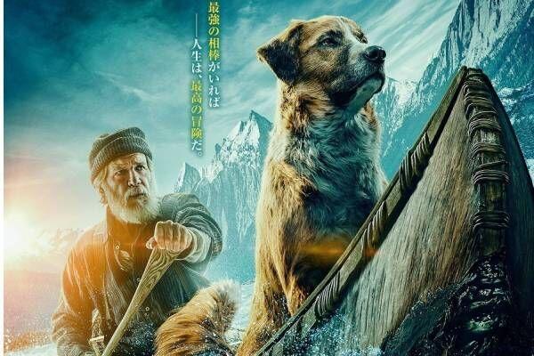 """ハリソン・フォード主演映画『野性の呼び声』""""秘境の地""""アラスカを旅する男と犬の感動アドベンチャー"""