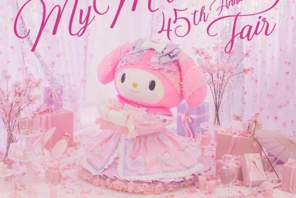 サンリオピューロランドでマイメロディ45周年記念イベント、桜の新スポットや限定グッズ&メニューほか