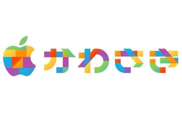 神奈川初のアップルストア「Apple 川崎」ラゾーナ川崎にオープン