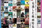 アップリンク渋谷・吉祥寺で「見逃した映画特集 2019」グリーンブックなどの話題作、全90作品上映