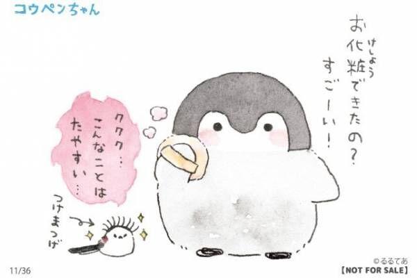 「コウペンちゃんといつもいっしょな原画展」名古屋で、エビフライに包まれたコウペンちゃんマスコットも