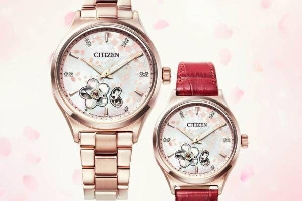 """シチズン""""零れ桜""""着想の新作ウィメンズ腕時計、花びら舞い散る文字盤にダイヤモンドを配して"""