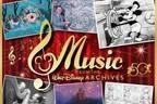 「ウォルト・ディズニー・アーカイブス コンサート」全国3ヶ所で、ディズニー名曲×貴重な資料のコラボ