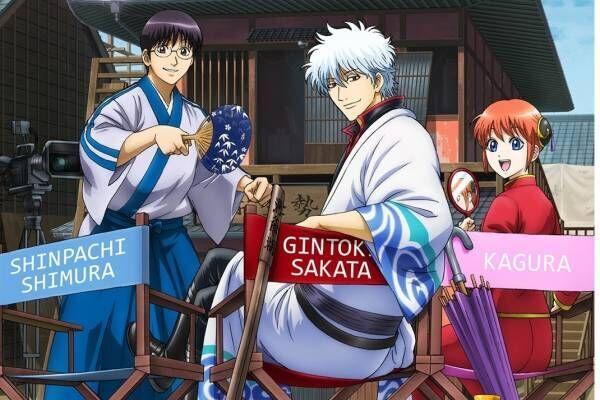 『銀魂』アニメ劇場版第3弾2021年公開、銀時・新八・神楽の万事屋声優陣出演へ
