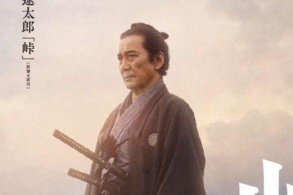 映画『峠 最後のサムライ』主演・役所広司×監督・小泉堯史、司馬遼太郎の名著を初の実写化