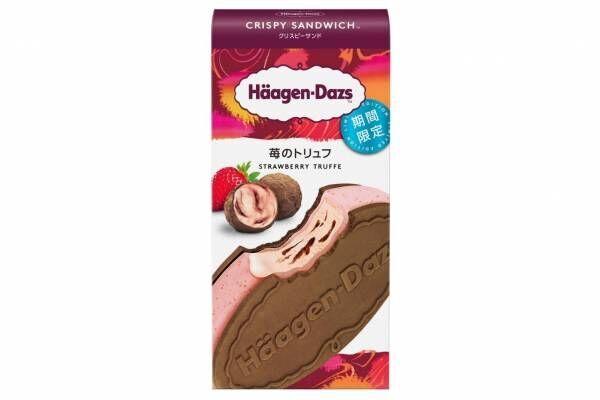 ハーゲンダッツの新作アイスクリーム、クリスピーサンド「ザ・キャラメル」&季節限定「苺のトリュフ」